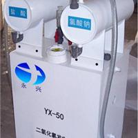 供应辽宁二氧化氯发生器 污水处理设备