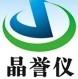 郑州晶誉仪科技有限公司