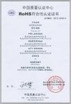 ROHS符合性认证证书