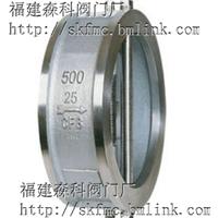 福建H76W-25P不锈钢对夹双瓣止回阀