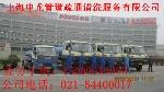 上海申龙管道疏通清洗服务有限公司