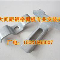 供应陕西锅炉厂钢格栅楼梯踏步板安装卡夹