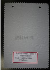 ��ӦSYS-79690 PVC�����