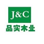 上海品实木业有限公司