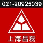 上海昌磊电子商务砂石破碎机械公司