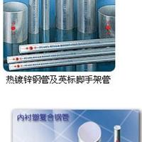 供应珠江钢塑管
