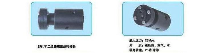 厂家生产销售二通路液压旋转接头   定做液压旋转接头