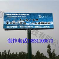 供应石家庄三环路、绕城高速广告塔制作
