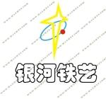 郑州市银河铁艺有限公司