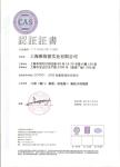 ISO9001国际质量认证书