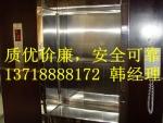 北京华舜天阶电梯有限公司