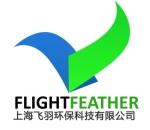 上海飞羽环保科技有限公司