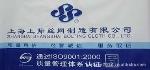 上海上筛丝网制造有限公司(销售处)