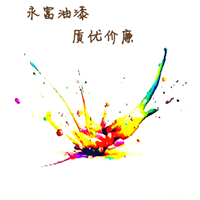 供应健康漆―耐紫外线油漆