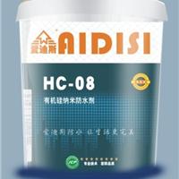 国标hc-08有机硅防水剂、特效外墙防水剂透明防水剂厂家