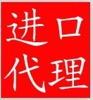 上海奕亨进出口有限公司