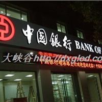 供应  中国银行铝合金型材黑白板发光字
