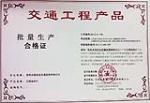 江铜工程产品批量生产合格证