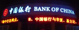 供应  银行楼顶特大发光字\招牌字\广告字