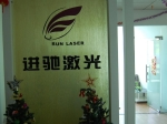 武汉市进驰激光设备制造有限公司