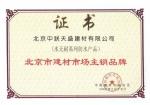 北京建材市场主销品牌