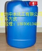 供应最新优质防垢剂