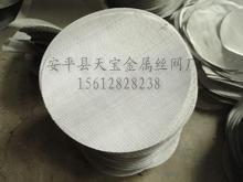 供应准确金属滤片耐酸碱不锈钢滤片