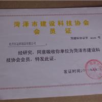 菏泽市建设新技术新产品推广证书