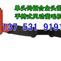 新疆河南凿毛机 钨钢合金头凿毛机型号