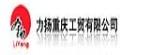 山东力扬塑业有限公司华南办事处