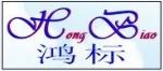 深圳市鸿标有限责任公司