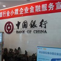 供应  中国银行广告标识 背景墙LOGO