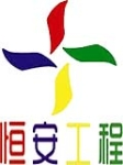 东莞市恒安机电有限公司