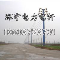 汤阴县环宇电力电杆有限责任公司