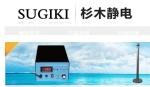 杭州杉木静电设备有限公司