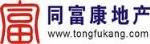 深圳市同富康房地产经纪有限公司