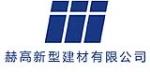 广东赫高隔断技术有限公司