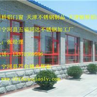 天津市宁河县五福同达不锈钢加工厂