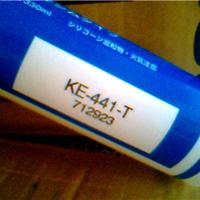 长期供应信越KE441