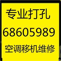 北京宏源打孔拆除公司