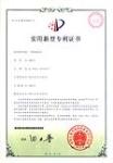 一种发热芯片专利证书