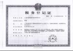 富腾税务登记证