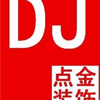 上海点金工程装饰有限公司
