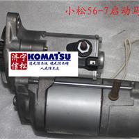 供应小松56-7起动器