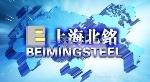 上海北铭高强度钢材贸易有限公司