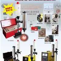 北京易通电加工技术研究所