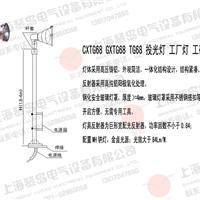 CXTG68价格 CXTG68厂家 鹭岛牌水泥厂专用灯