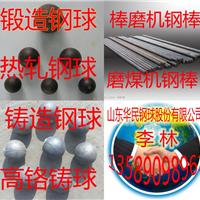 山东华民钢球股份有限公司