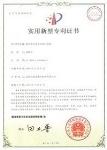 钣金专利证书