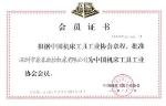 深圳市机械会员证书